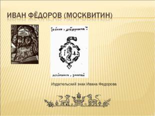 Издательский знак Ивана Федорова