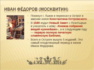 Покинул г. Львов и переехал в Острог в имение князя Константина Острожского.