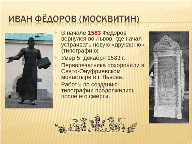 В начале 1583 Фёдоров вернулся во Львов, где начал устраивать новую «друкарню...