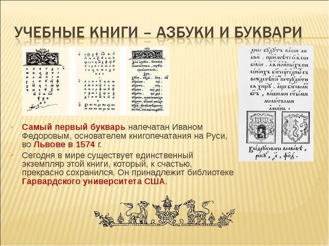 Самый первый букварь напечатан Иваном Федоровым, основателем книгопечатания н...