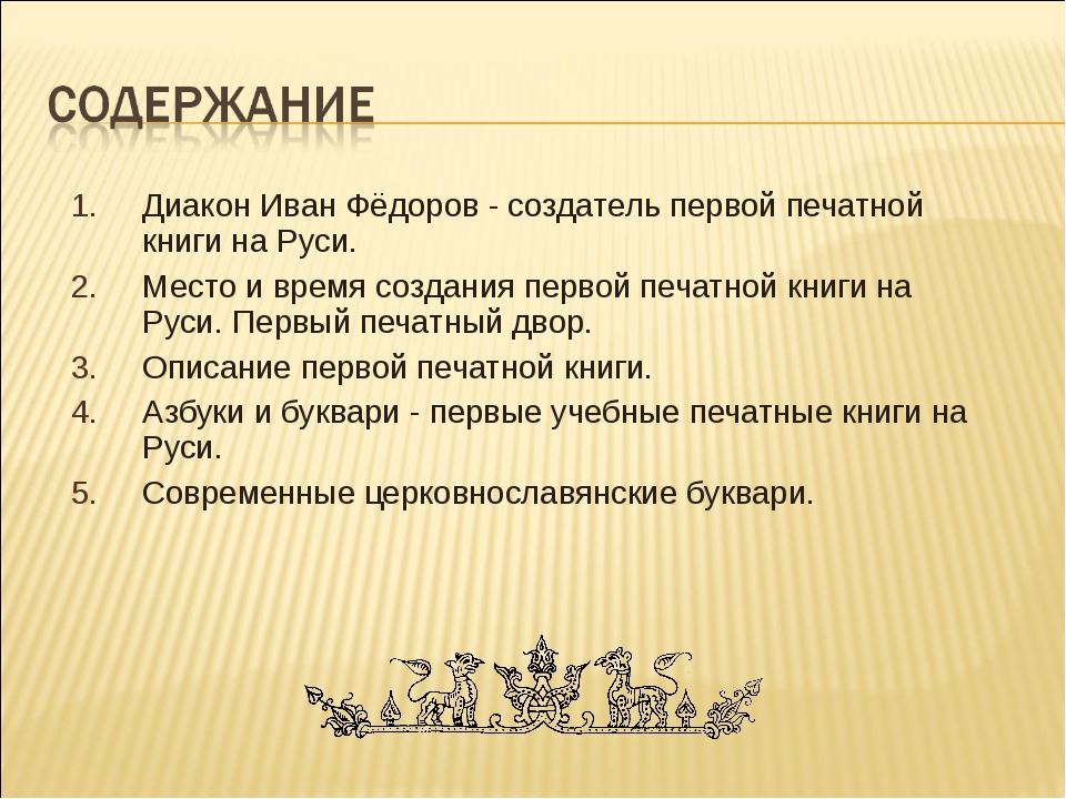 Диакон Иван Фёдоров - создатель первой печатной книги на Руси. Место и время...
