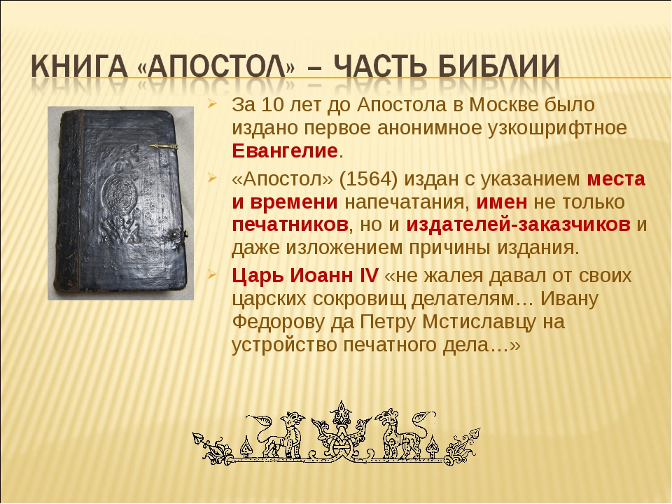 За 10 лет до Апостола в Москве было издано первое анонимное узкошрифтное Еван...