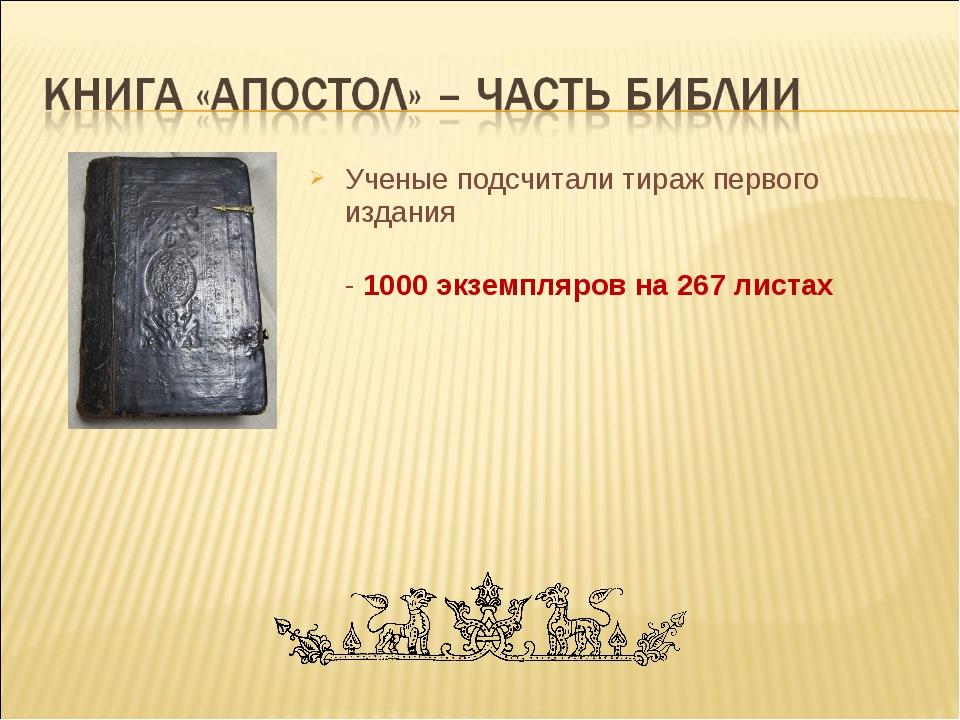 Ученые подсчитали тираж первого издания - 1000 экземпляров на 267 листах