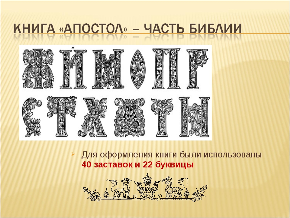 Для оформления книги были использованы 40 заставок и 22 буквицы