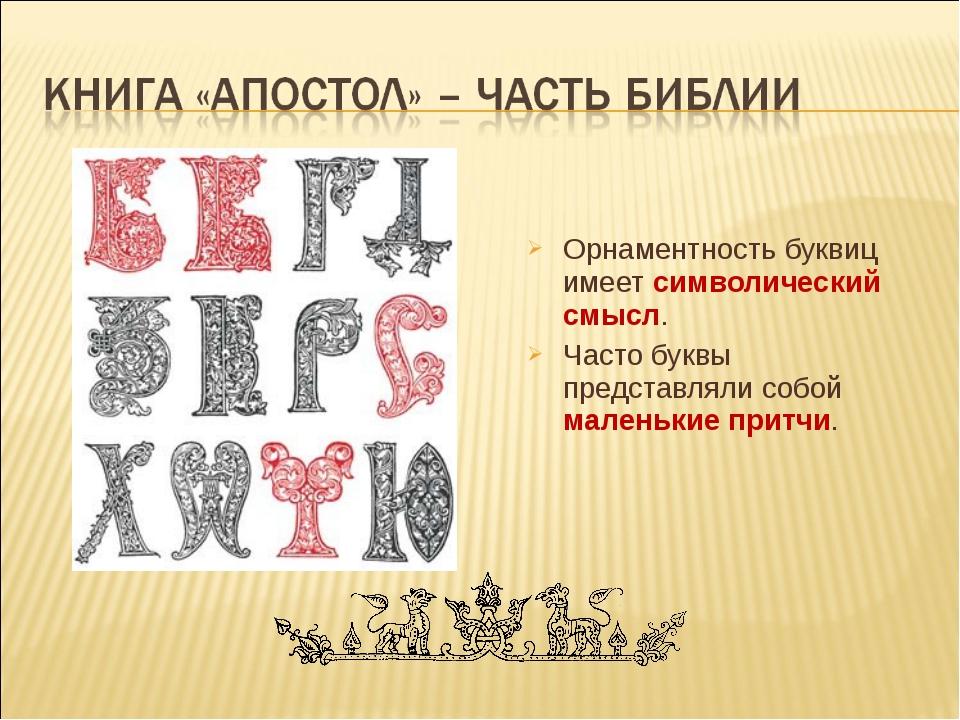 Орнаментность буквиц имеет символический смысл. Часто буквы представляли соб...