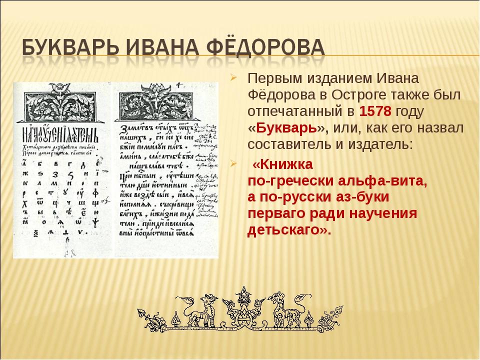 Первым изданием Ивана Фёдорова в Остроге также был отпечатанный в 1578 году «...