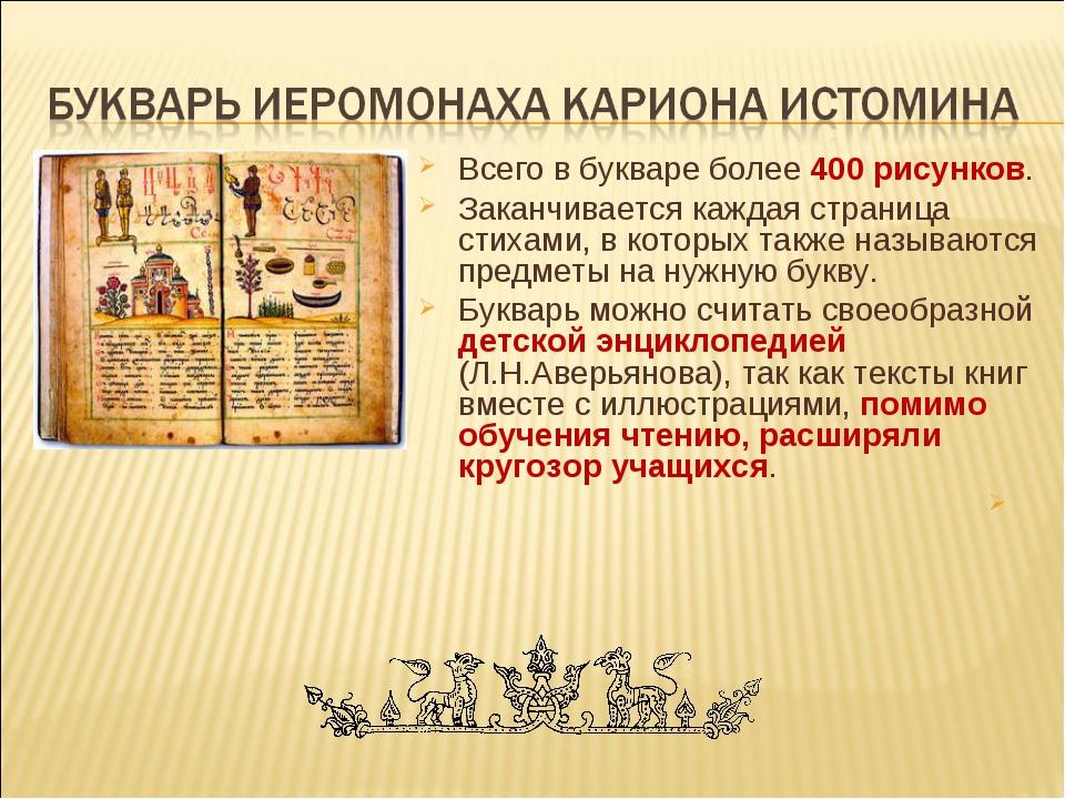 Всего в букваре более 400 рисунков. Заканчивается каждая страница стихами, в...