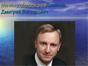 Министр образования Ливанов, Дмитрий Викторович