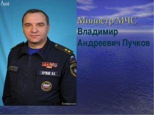 Министр МЧС Владимир Андреевич Пучков