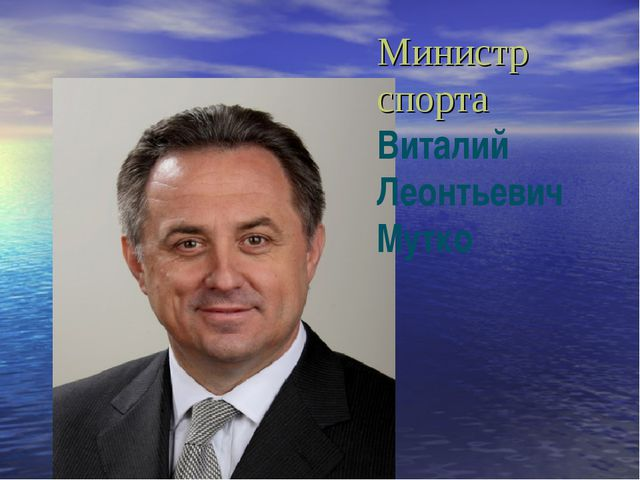 Министр спорта Виталий Леонтьевич Мутко