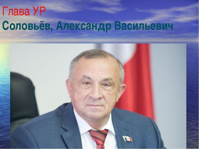 Глава УР Соловьёв, Александр Васильевич