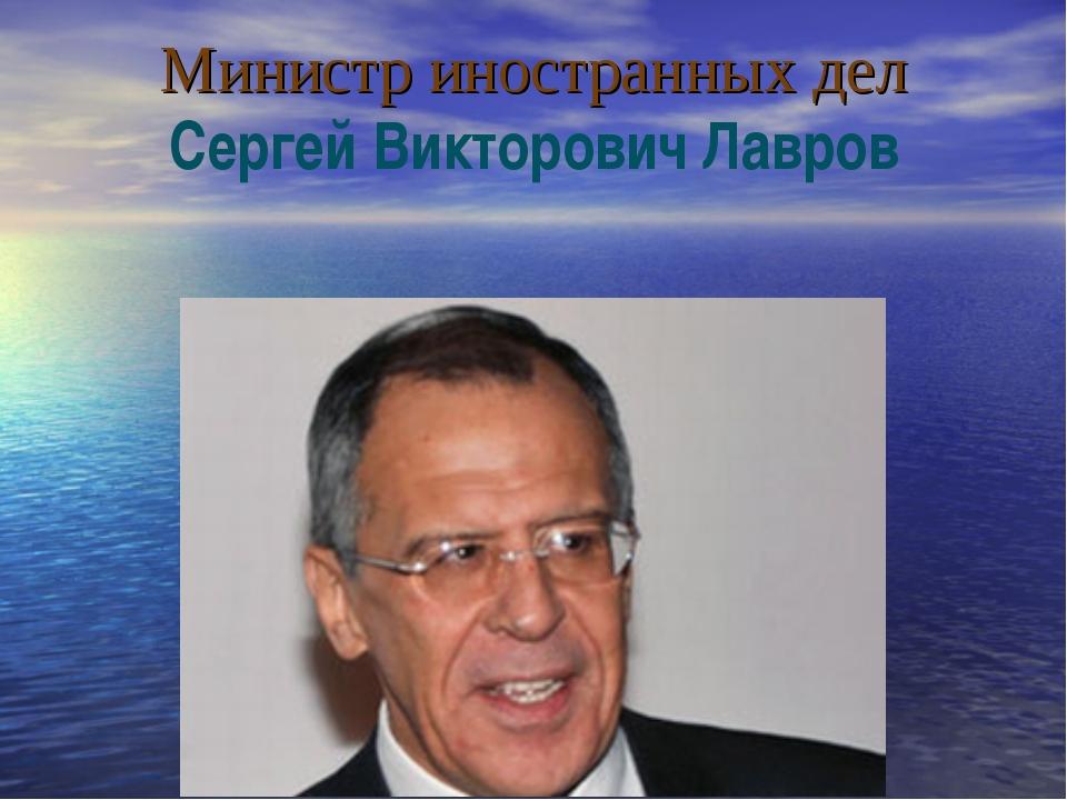 Министр иностранных дел Сергей Викторович Лавров
