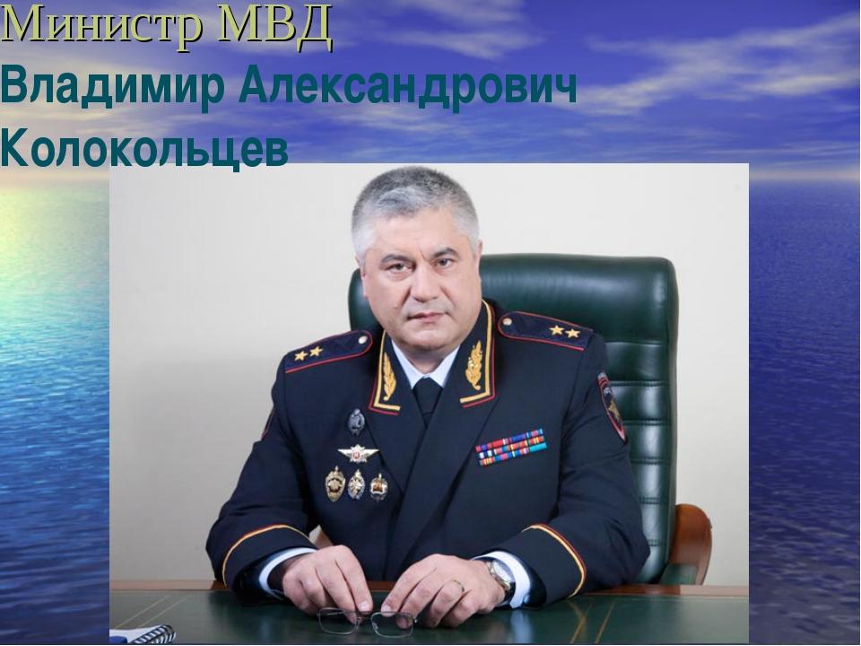 Министр МВД Владимир Александрович Колокольцев