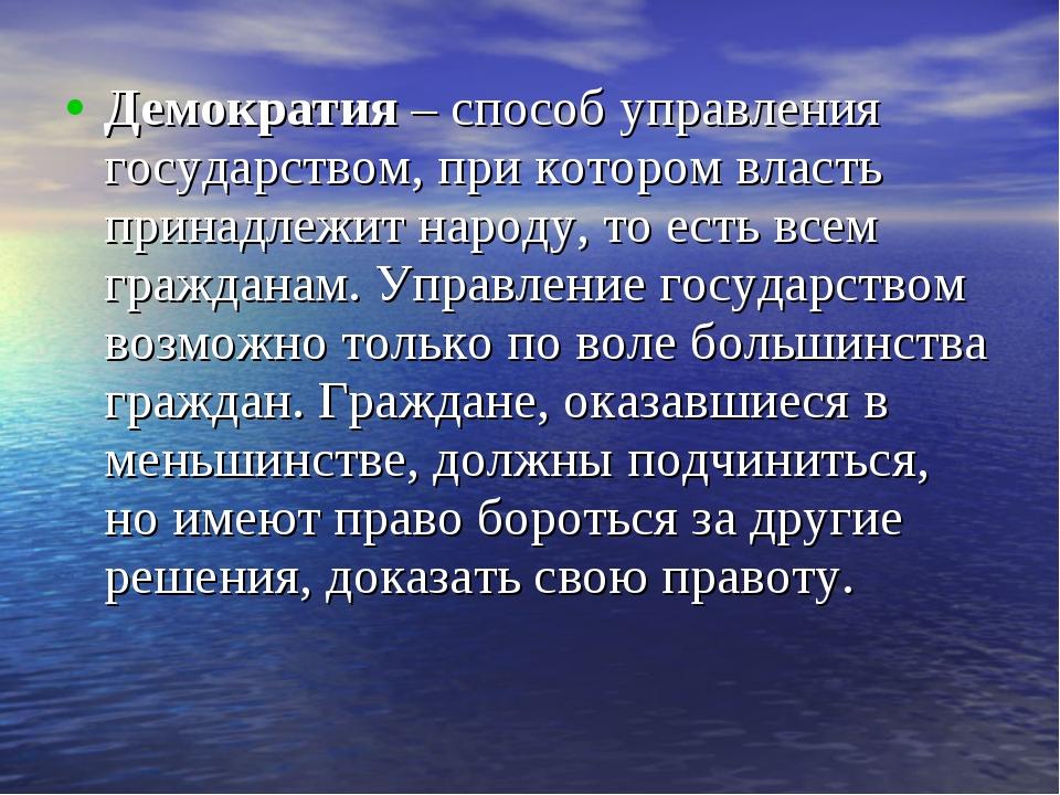 Демократия – способ управления государством, при котором власть принадлежит н...
