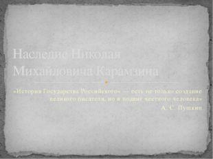 «История Государства Российского» — есть не только создание великого писателя