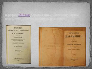 В феврале1818 года Карамзин выпустил в продажу первые восемь томов «Истории