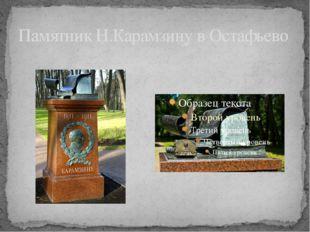 Памятник Н.Карамзину в Остафьево