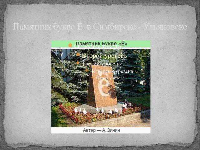 Памятник букве Ё в Симбирске - Ульяновске