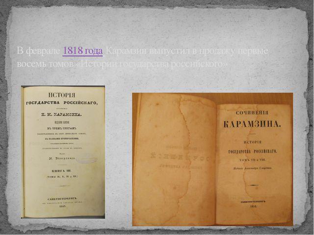 В феврале1818 года Карамзин выпустил в продажу первые восемь томов «Истории...