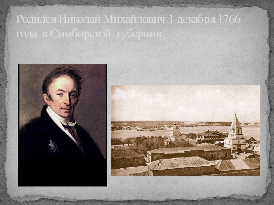 Родился Николай Михайлович 1 декабря 1766 года в Симбирской губернии.