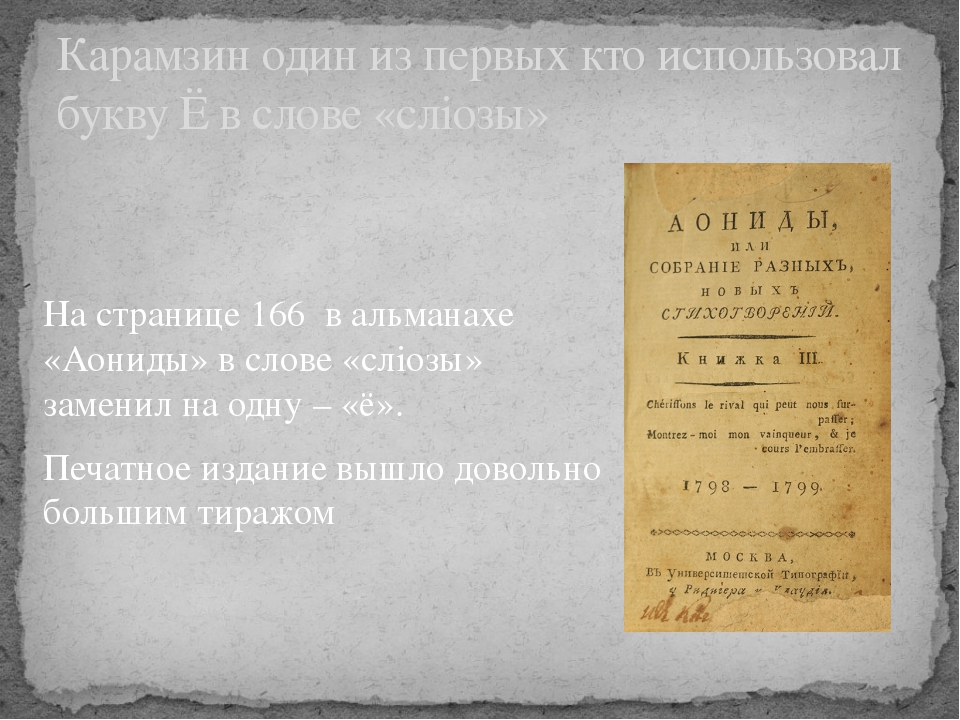 На странице 166 в альманахе «Аониды» в слове «слiозы» заменил на одну – «ё»...