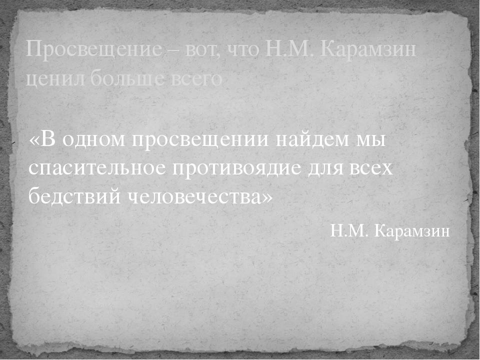 «В одном просвещении найдем мы спасительное противоядие для всех бедствий чел...