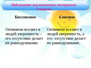 Наблюдение над языковым материалом 2 минуты БессоюзноеСоюзное Оптимизм вселя