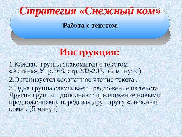 Стратегия «Снежный ком» Работа с текстом. Инструкция: 1.Каждая группа знакоми...