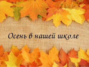 Осень в нашей школе