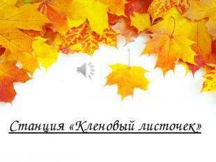 Станция «Кленовый листочек»