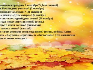 Как называется праздник 1 сентября? (День знаний) Когда в России день учителя