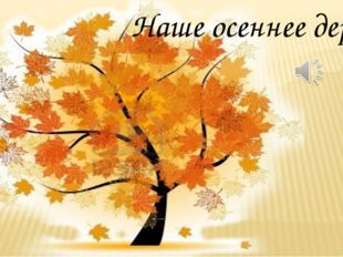 Наше осеннее дерево