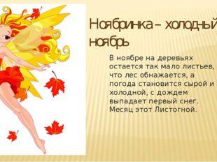 Ноябринка – холодный ноябрь В ноябре на деревьях остается так мало листьев, ч