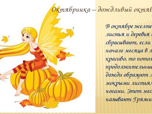Октябринка – дождливый октябрь В октябре желтеют листья и деревья их сбрасыва...