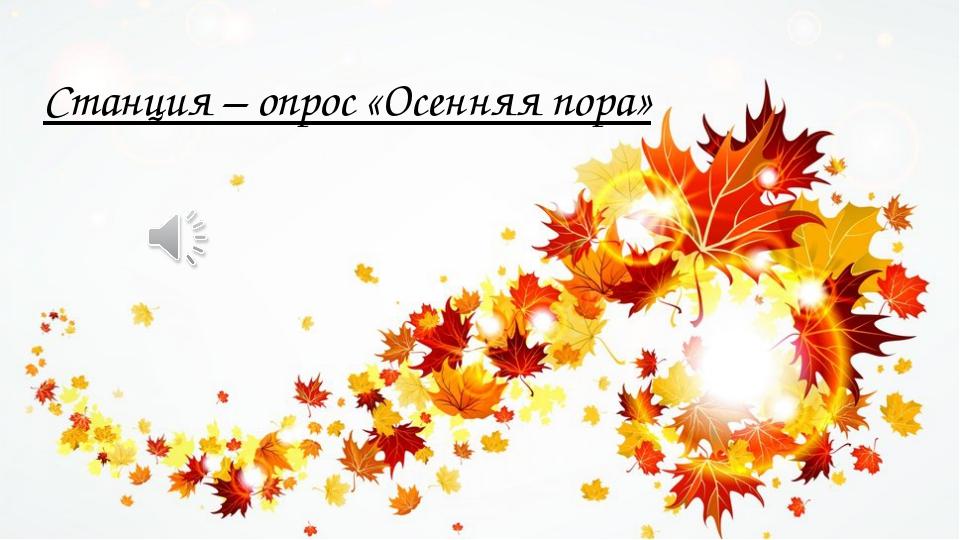 Станция – опрос «Осенняя пора»