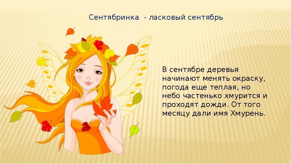 Сентябринка - ласковый сентябрь В сентябре деревья начинают менять окраску, п...