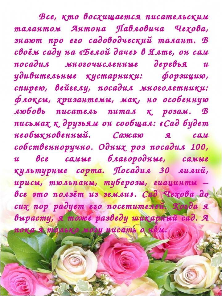 Все, кто восхищается писательским талантом Антона Павловича Чехова, знают пр...