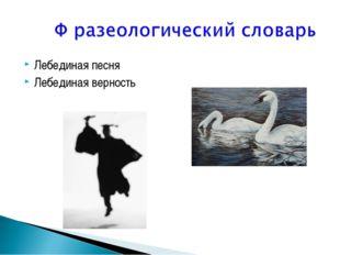 Лебединая песня Лебединая верность