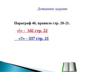Домашнее задание Параграф 46, правило стр. 20-21. «!» - 342 стр. 22 «?» - 337