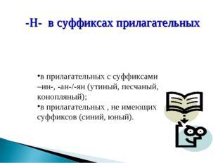 -Н- в суффиксах прилагательных в прилагательных с суффиксами –ин-, -ан-/-ян (