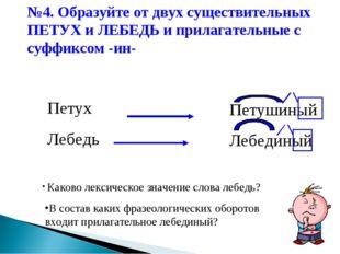 Петушиный Лебединый Каково лексическое значение слова лебедь? №4. Образуйте