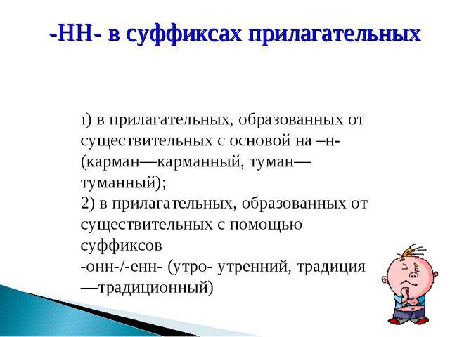 -НН- в суффиксах прилагательных 1) в прилагательных, образованных от существи...