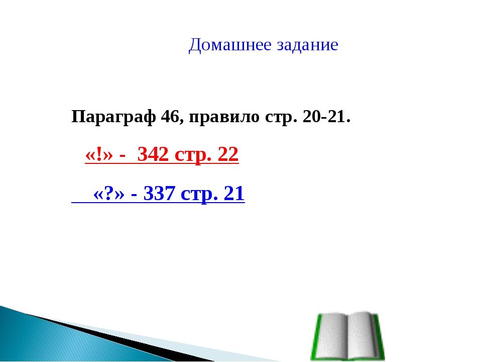 Домашнее задание Параграф 46, правило стр. 20-21. «!» - 342 стр. 22 «?» - 337...