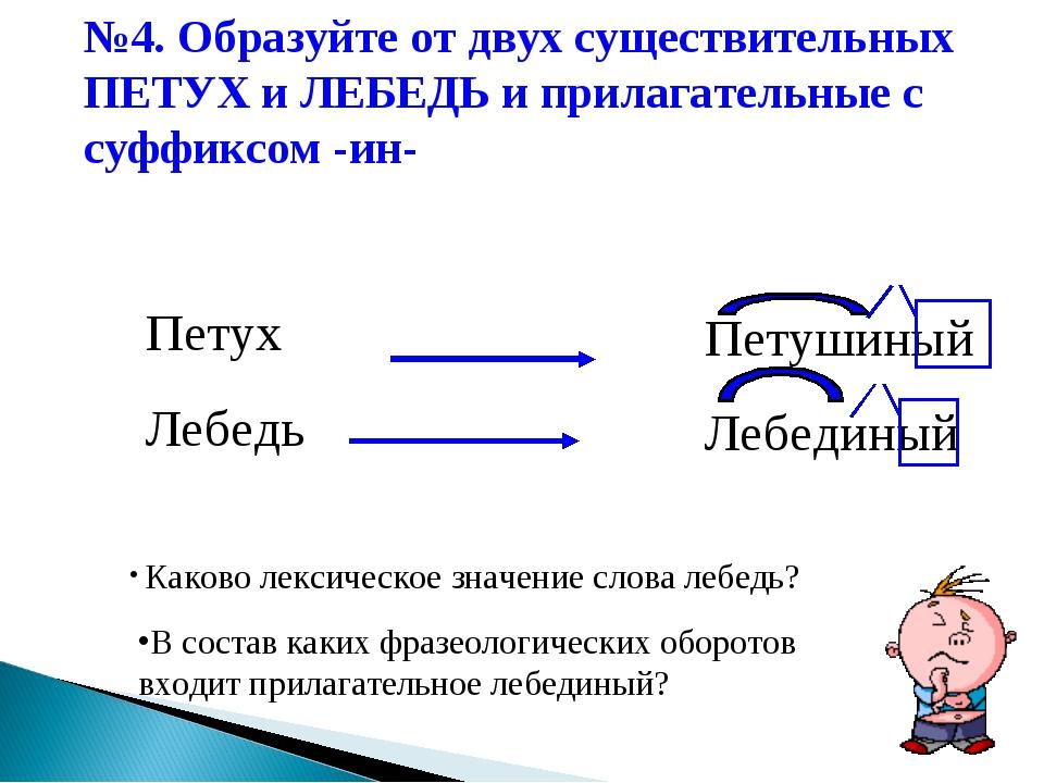 Петушиный Лебединый Каково лексическое значение слова лебедь? №4. Образуйте...