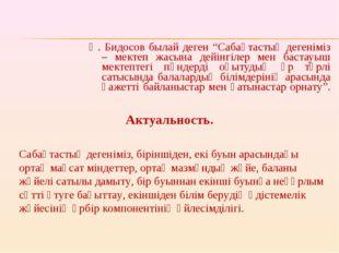 """Ә. Бидосов былай деген """"Сабақтастық дегеніміз – мектеп жасына дейінгілер мен"""