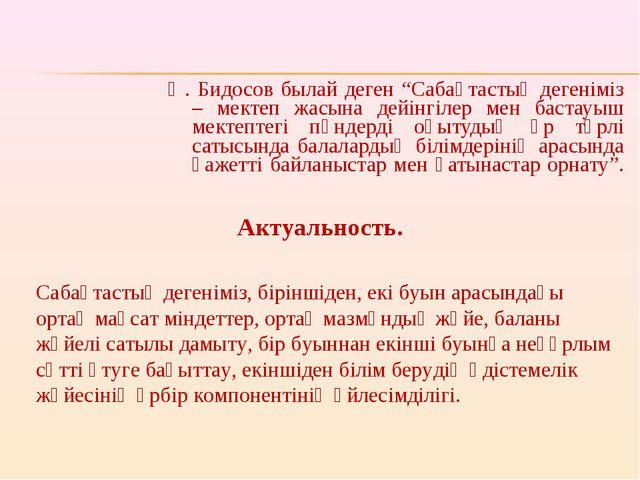 """Ә. Бидосов былай деген """"Сабақтастық дегеніміз – мектеп жасына дейінгілер мен..."""