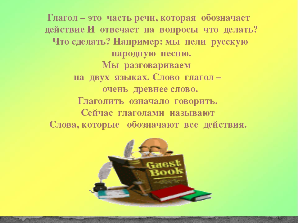 Глагол – это часть речи, которая обозначает действие И отвечает на вопросы ч...