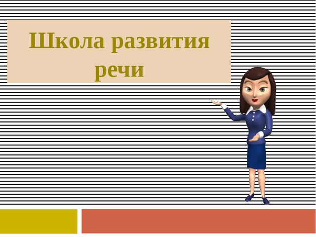 Школа развития речи