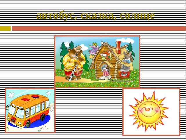 автобус, сказка, солнце