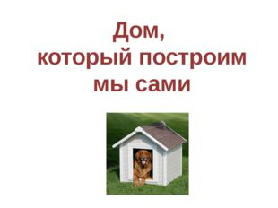 Дом, который построим мы сами